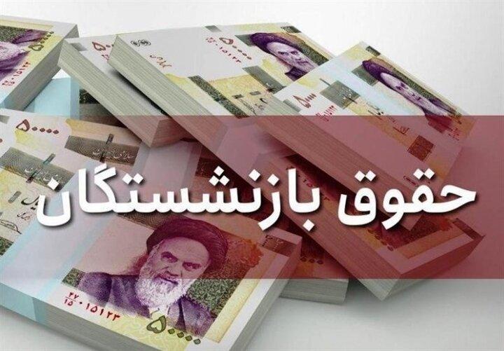 جزئیات پرداخت حقوقها در مرداد ماه