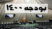 جزئیات تغییرات 300 هزار میلیارد تومانی بودجه در تلفیق /مالیاتها زیاد شدند!
