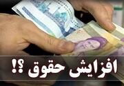 پاسخ سازمان برنامه به یک سوال پر تکرار/ چرا ضریب افزایش حقوق علی الحساب شد؟
