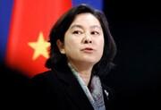 واکنش دور از انتظار چین به از سرگیری غنی سازی 20 درصدی توسط ایران