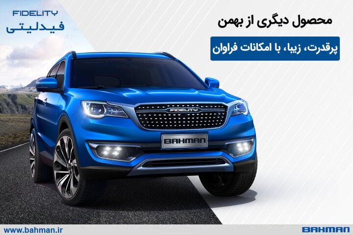پیشتازی گروه بهمن در شکستن تحریم صنعت خودرو