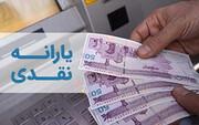 اقدام دقیقه 90 دولت برای جاماندگان یارانه نقدی/سامانه رفاه ایرانیان باز خواهد شد