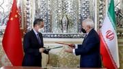 سیلی ایران و چین بر چهره آمریکا