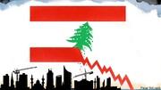 اقتصاد لبنان در خطر ونزوئلایی شدن