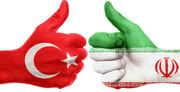 چرا ایران بازی را به ترکیه باخت؟