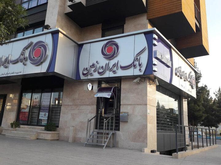 بانک ایران زمین در 3 ماهه نخست سال 1400 زیان شناسایی کرد