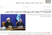 """تایید خبر دو هفته قبل """"تحریریه""""؛ آزادسازی پولهای بلوکه شده ایران در کره جنوبی"""