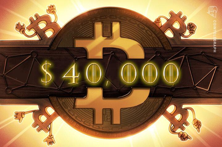 بیت کوین ۴۰ هزار دلاری؟