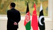 طرح جسورانه چین برای کنترل افغانستان از طریق پاکستان