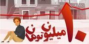 یک سوم مردم ایران زیر خط فقر/خانوار با دریافتی کمتر از چند میلیون فقیر محسوب میشود؟
