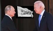 ترکشهای طالبان به اعتبار آمریکا و اثر ناگوار بر اقتصاد روسیه