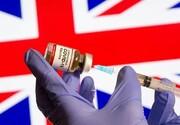 تاثیر سوال برانگیز واکسیناسیون کرونا در انگلیس + آمار