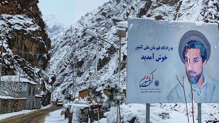 اهمیت موضوع پنجشیر برای ایران