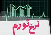 طغیان تورم در آخرین ماه تابستان سال ۱۴۰۰