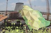فعالیت هستهای غیرشفاف سعودی