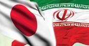 سرنوشت طلب ۳ میلیارد دلاری ایران از ژاپن
