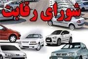 تغییرات شورای رقابت با حضور خاندوزی و احتمال بازار مثبت خودروییهای بورس