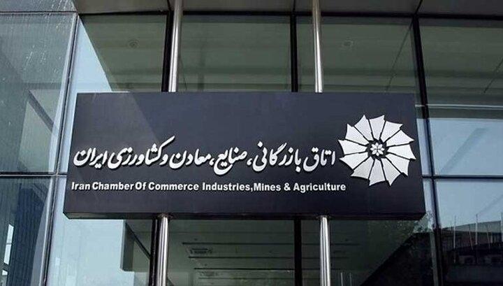 انتخابات کمیسیون معادن ابطال شد
