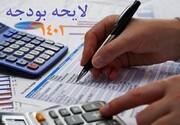 فرمول جدید افزایش حقوق سال آینده