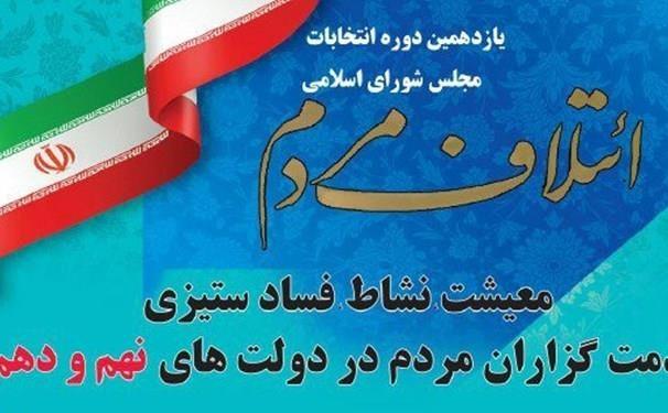 """بیانیه """"ائتلاف مردم"""" درباره انتخابات یازدهمین دوره مجلس شورای اسلامی"""