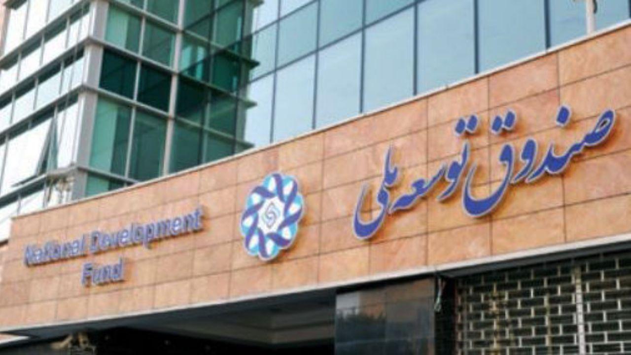 اعتراف مدیر منصوب دولت روحانی/ صندوق توسعه ملی 7 میلیارد دلار زیان کرد