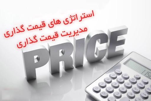 رهاسازی نظام بانکی و ادامه سیاست همیشه شکست خورده قیمتگذاری