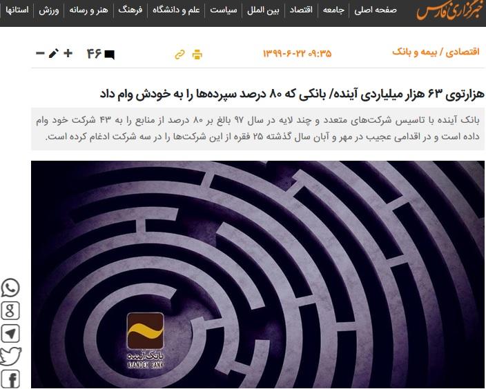 خبرگزاری فارس عملیات 23 ساله بانک ها را کشف کرد!